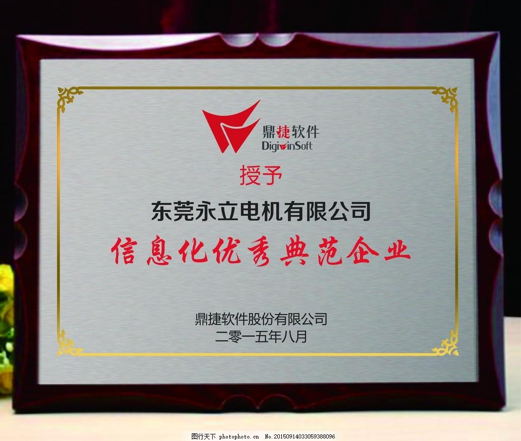 公司授予牌 金属标牌 银色拉丝 荣誉 奖杯 奖牌 花纹 欧式 渐变