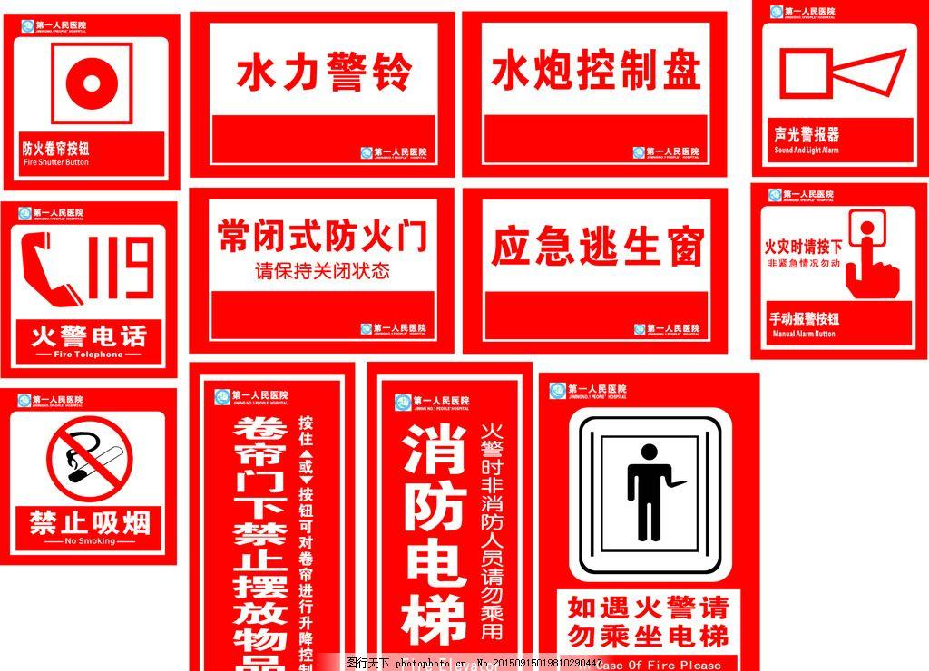 防火 火警电话 水力警铃 水泡控制盘 消防电梯 禁止吸烟 声光警报器