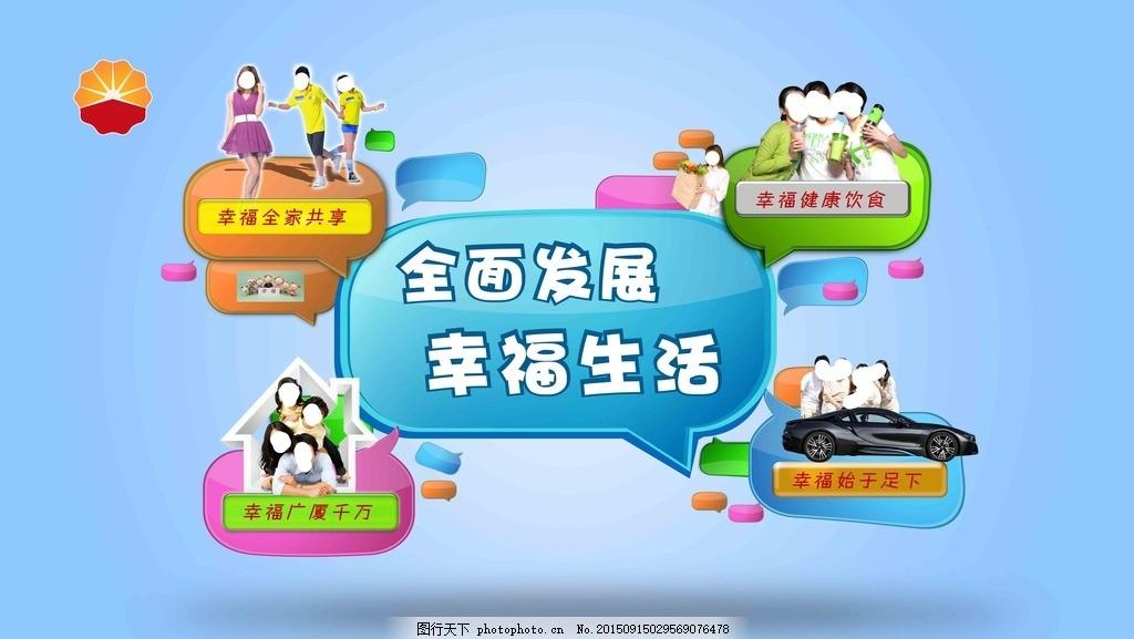 中国石油展板 企业文化墙 幸福生活 衣食住行 创意展板