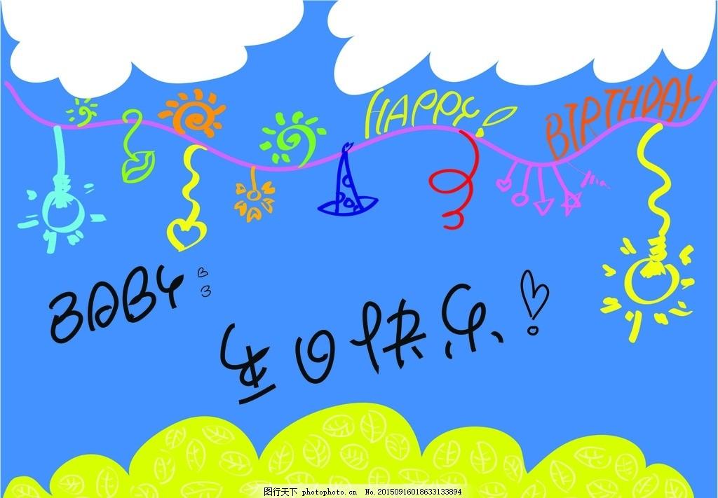 手绘 手绘贺卡 手绘生日贺卡 手绘卡通 卡通图案 生日快乐 手绘字