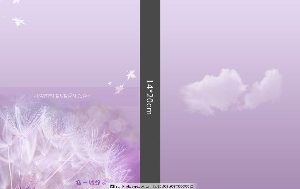 笔记本封面 淡紫色封面 蒲公英封面 唯美 封面设计 笔记本封面