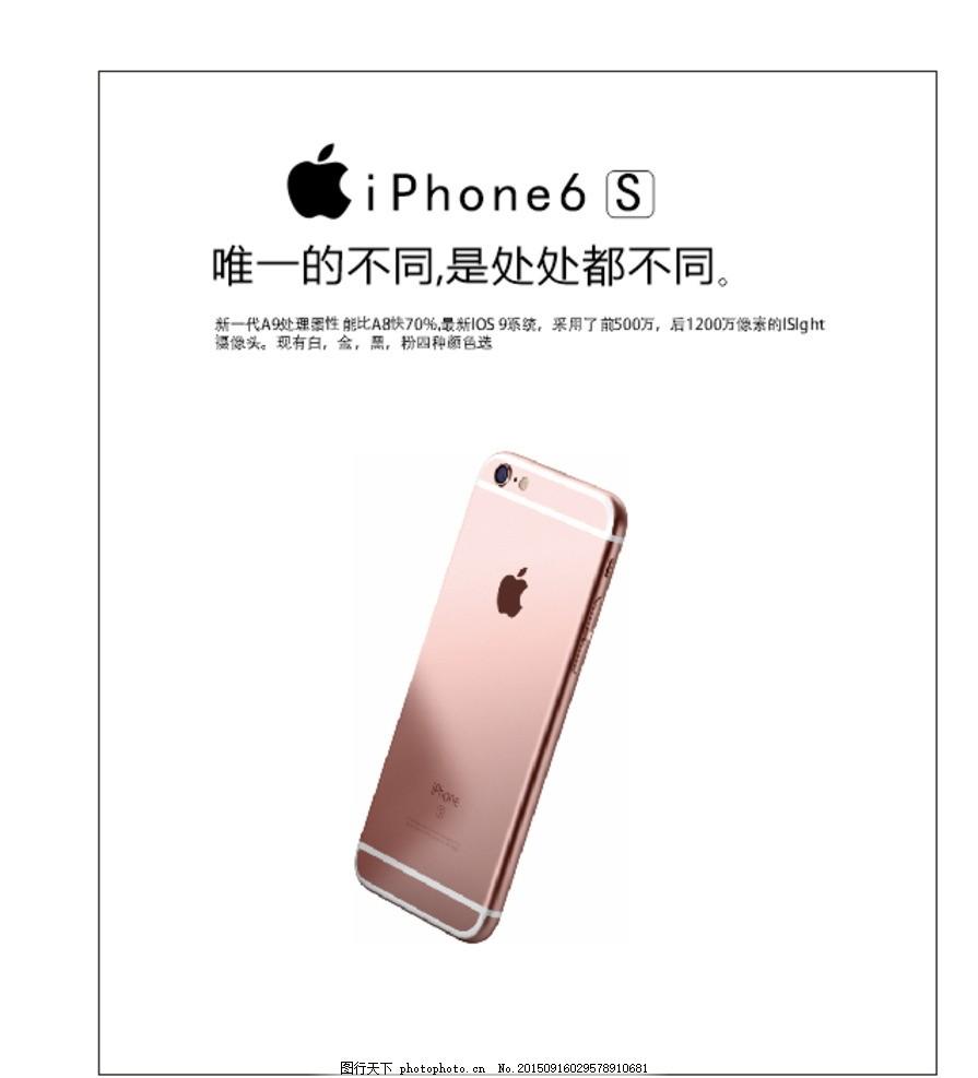 高清苹果手机,电信手机 手机海报 手机宣传单-图行天下图库