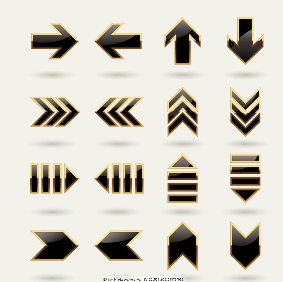 箭头 方向指示 上箭头 左右箭头 箭头样式 设计 标志图标 其他图标