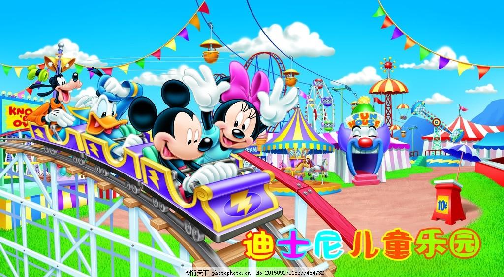 迪士尼 儿童乐园 唐老鸭 米老鼠 卡通形象 游乐场 资源共享 设计 动漫图片