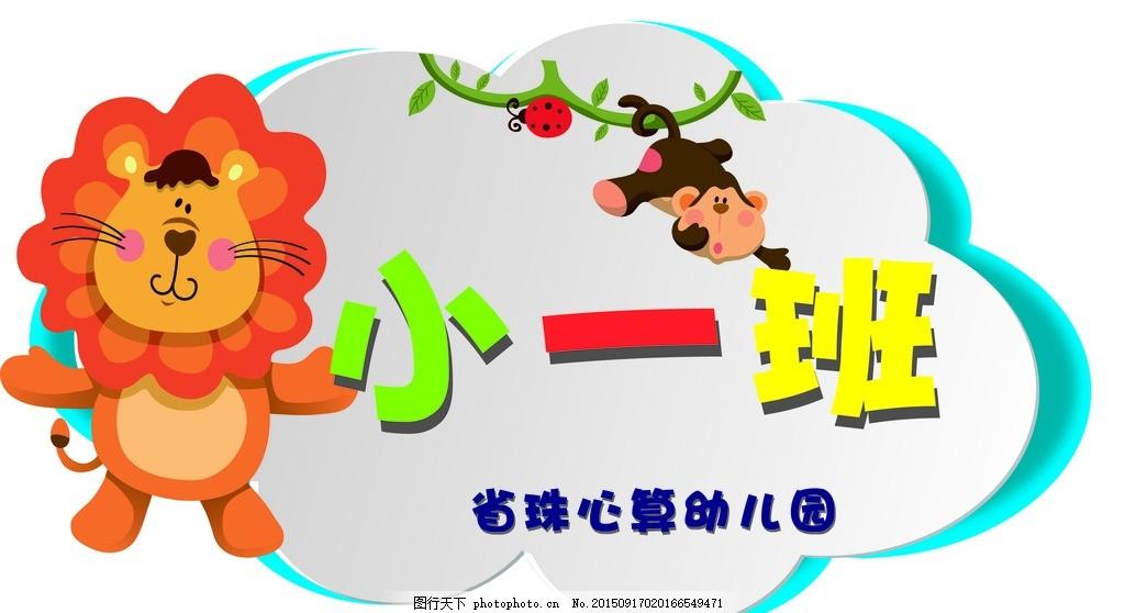 幼儿园班牌 卡通 动物 图标 其他图标