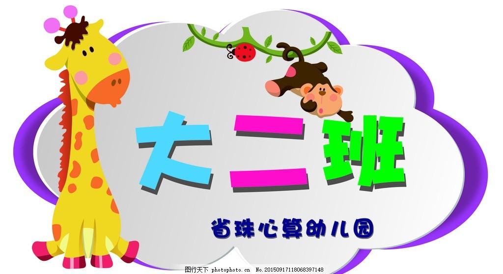 幼儿园班牌 卡通 动物 图标 标志图标 其他图标