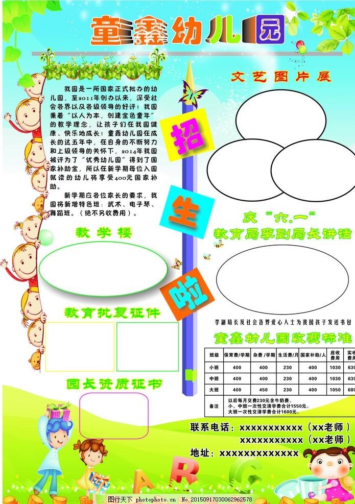 童鑫幼儿园招生海报