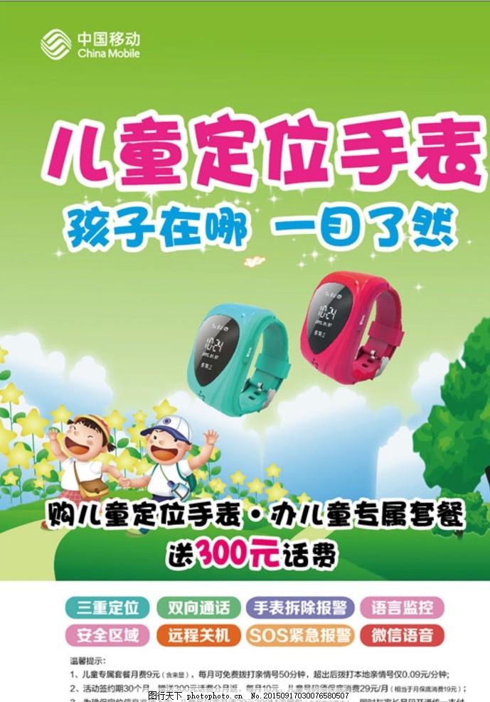 中国移动 儿童手表