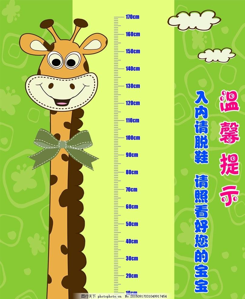 儿童身高尺 长颈鹿身高尺 长颈鹿 卡通长颈鹿 身高标尺 psd分层素材
