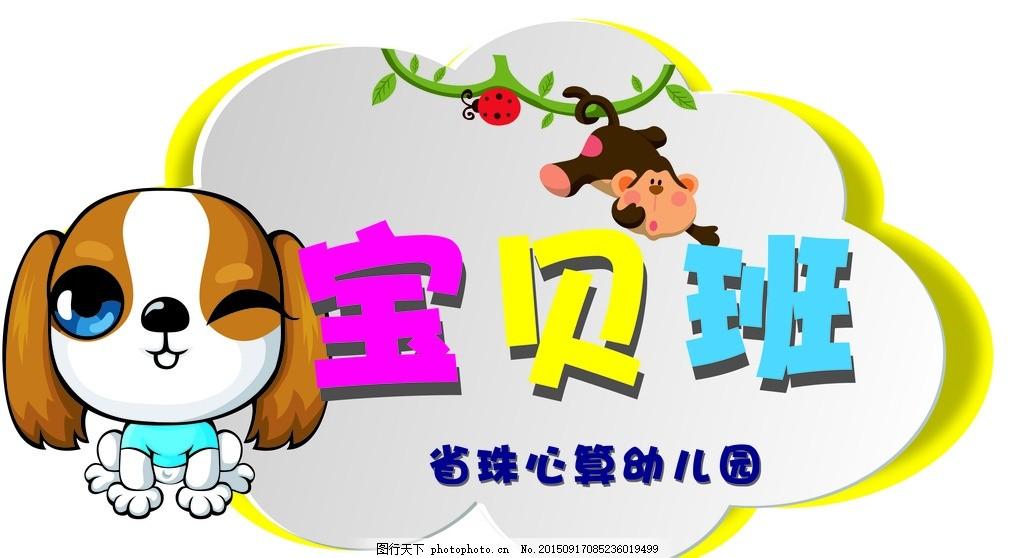 幼儿园班牌 卡通 幼儿园 动物 班牌 图标 设计 标志图标 其他图标 ai
