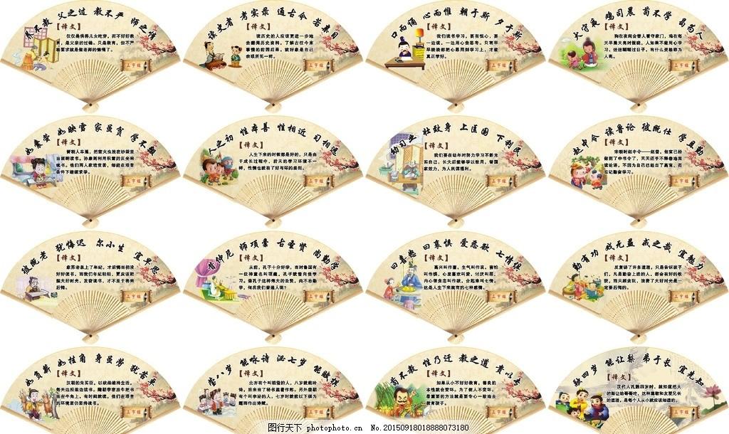 三字经扇面 三字经 幼儿园 校园文化 装饰 扇形 国学 中国风 设计图片