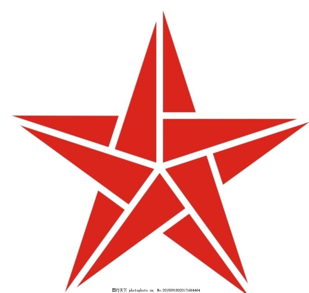 五角星 星星 红色 立体 标志 设计 标志图标 其他图标 cdr
