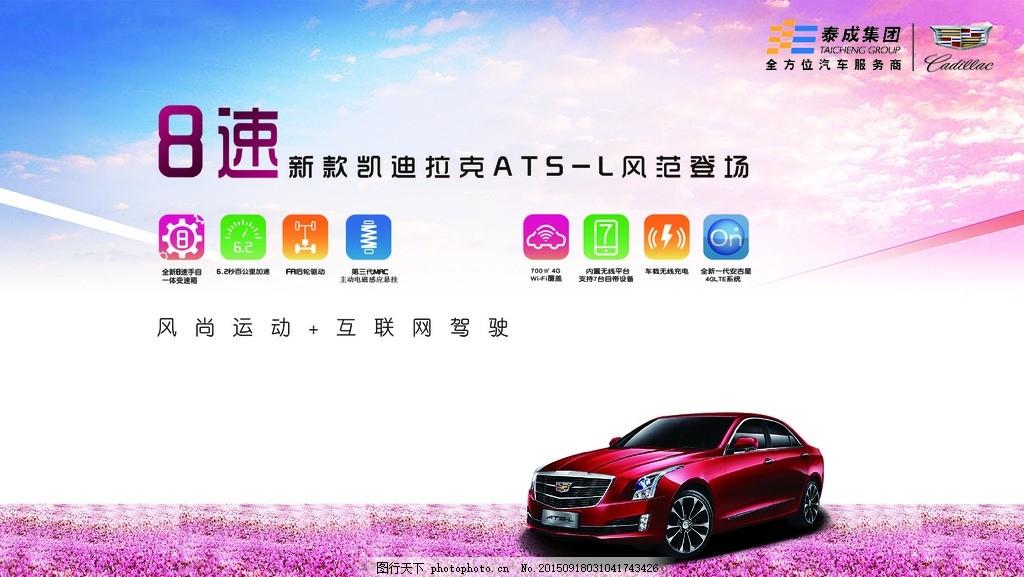 开业汽车 海报汽车 店庆汽车 活动汽车 大众汽车 汽车保养 奥迪 奥迪