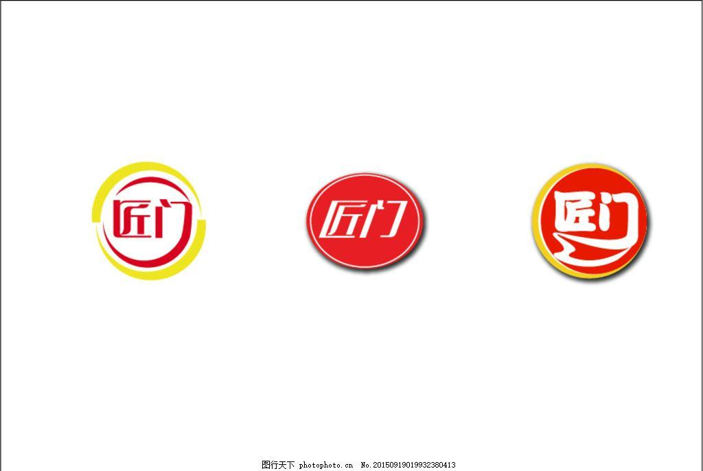 门标衹�c_门 标志 匠门 圆形 三个 设计 标志图标 企业logo标志 ai
