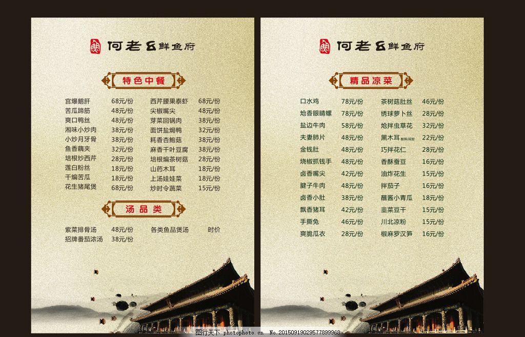 点菜单,中国风蒸锅单电子菜品单过塑价格中价格食谱菜单图片