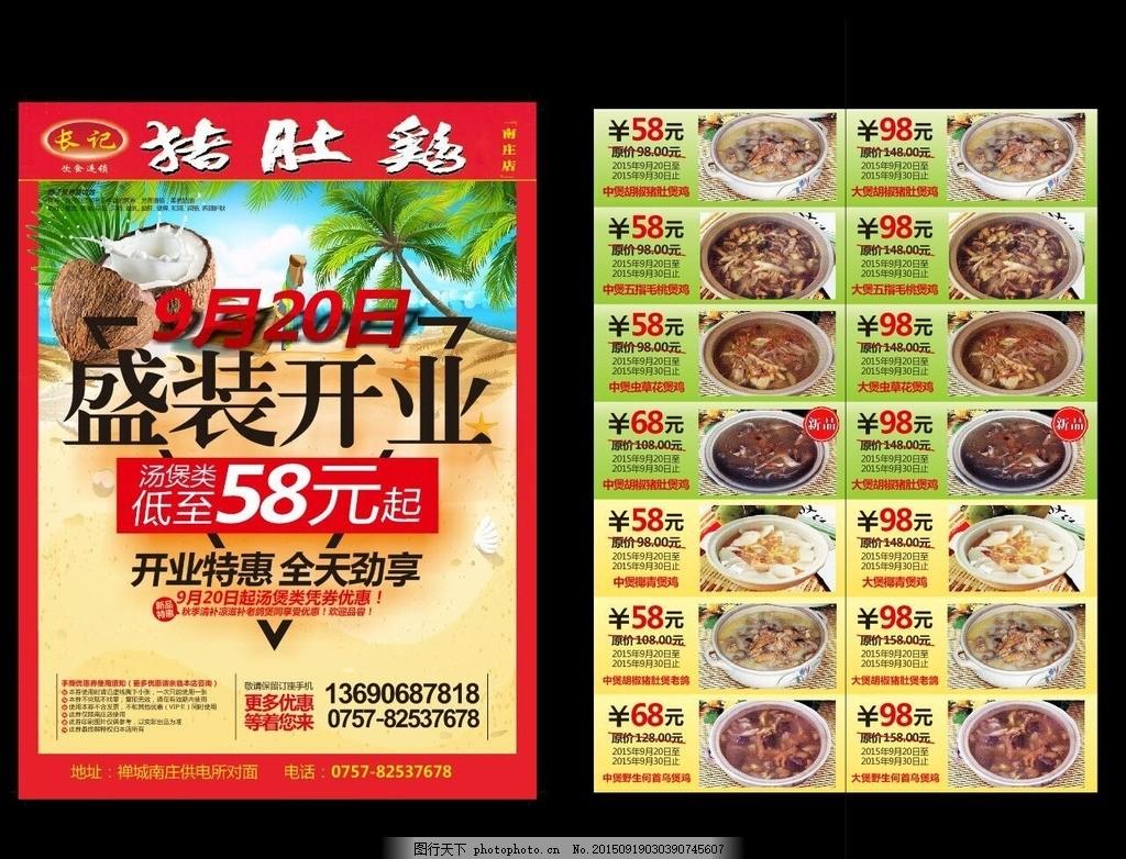 餐饮 活动单张 猪肚鸡 开业 喜庆 优惠券图片