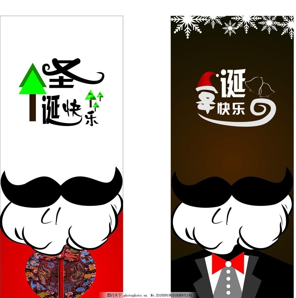 圣诞快乐 古装 胡须 西装 纽扣