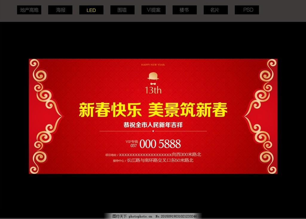 加油站 LED 新春广告 加油站广告 新春花纹 底纹 红色背景
