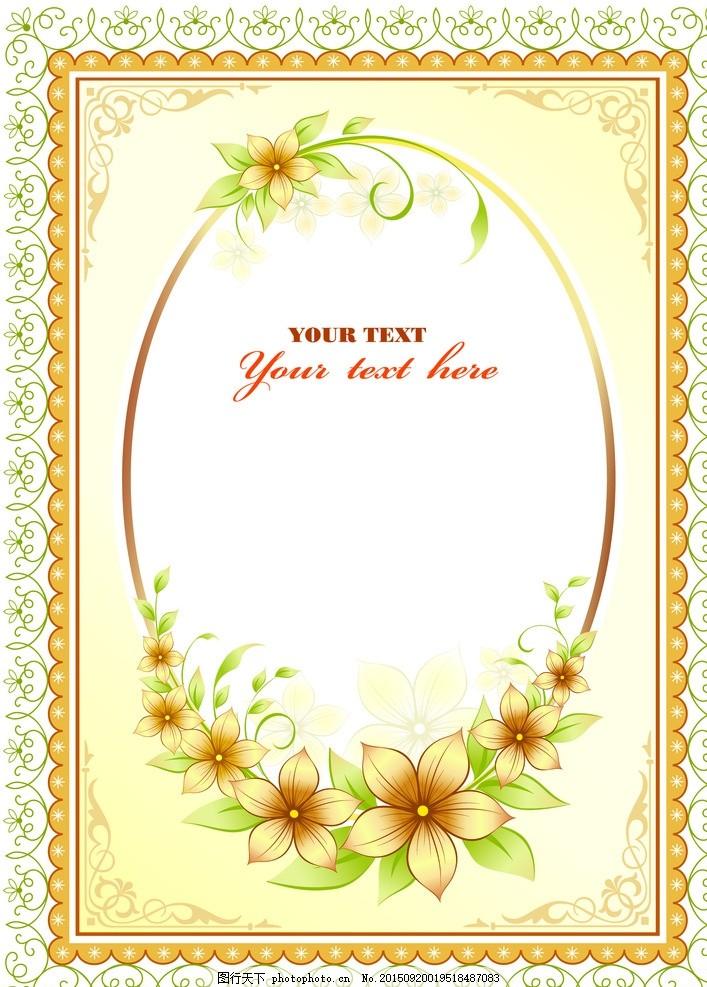 花边 底纹 花纹 高档花边 古典花边 边框 欧式花边 花边花纹 金色花边
