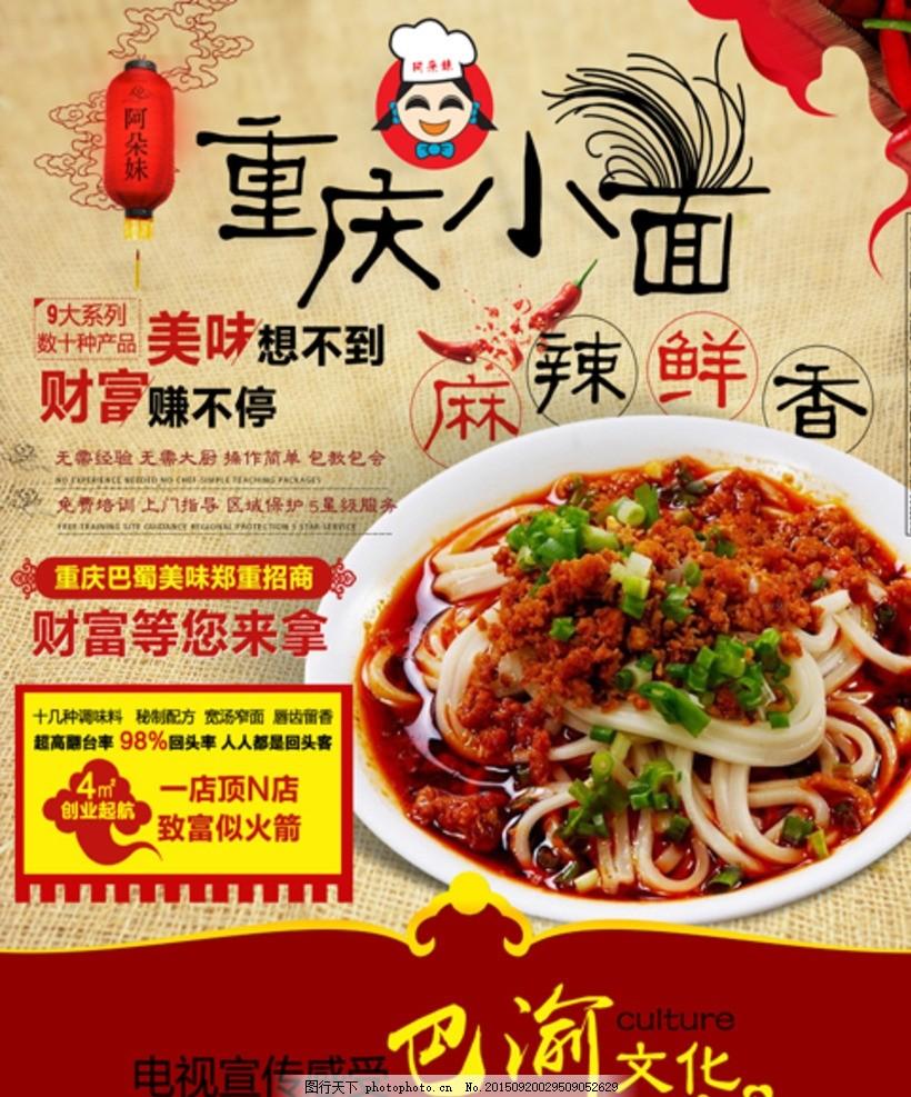 重庆小面 饮食 小面 面 巴蜀 单页 设计 广告设计 广告设计 72dpi psd图片