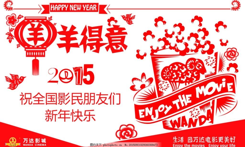 春节主视觉 剪纸 爆米花 羊 2015 艺术字 美术字 广告展板 设计 广告
