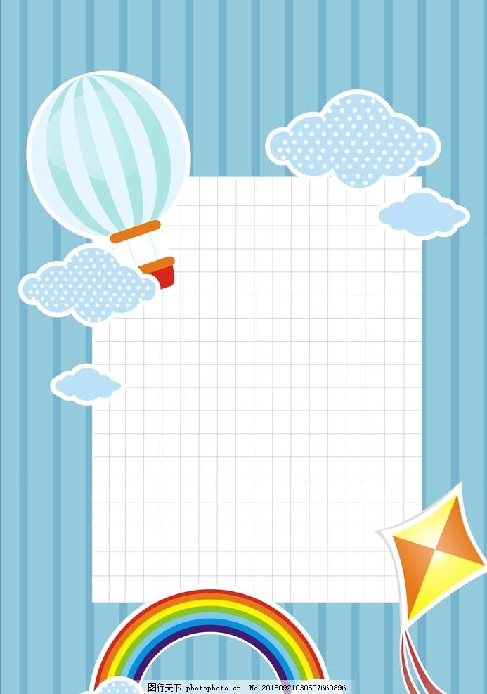 小清新背景 卡通背景 蓝色背景图 热气球 彩虹 云朵 设计 广告设计