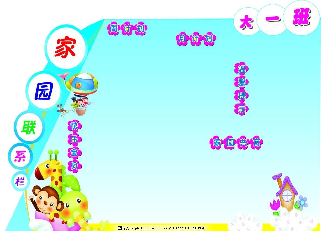 幼儿园 家园联系栏 幼儿园 家园 联系栏 计划 卡通小动物 幼儿园 学校