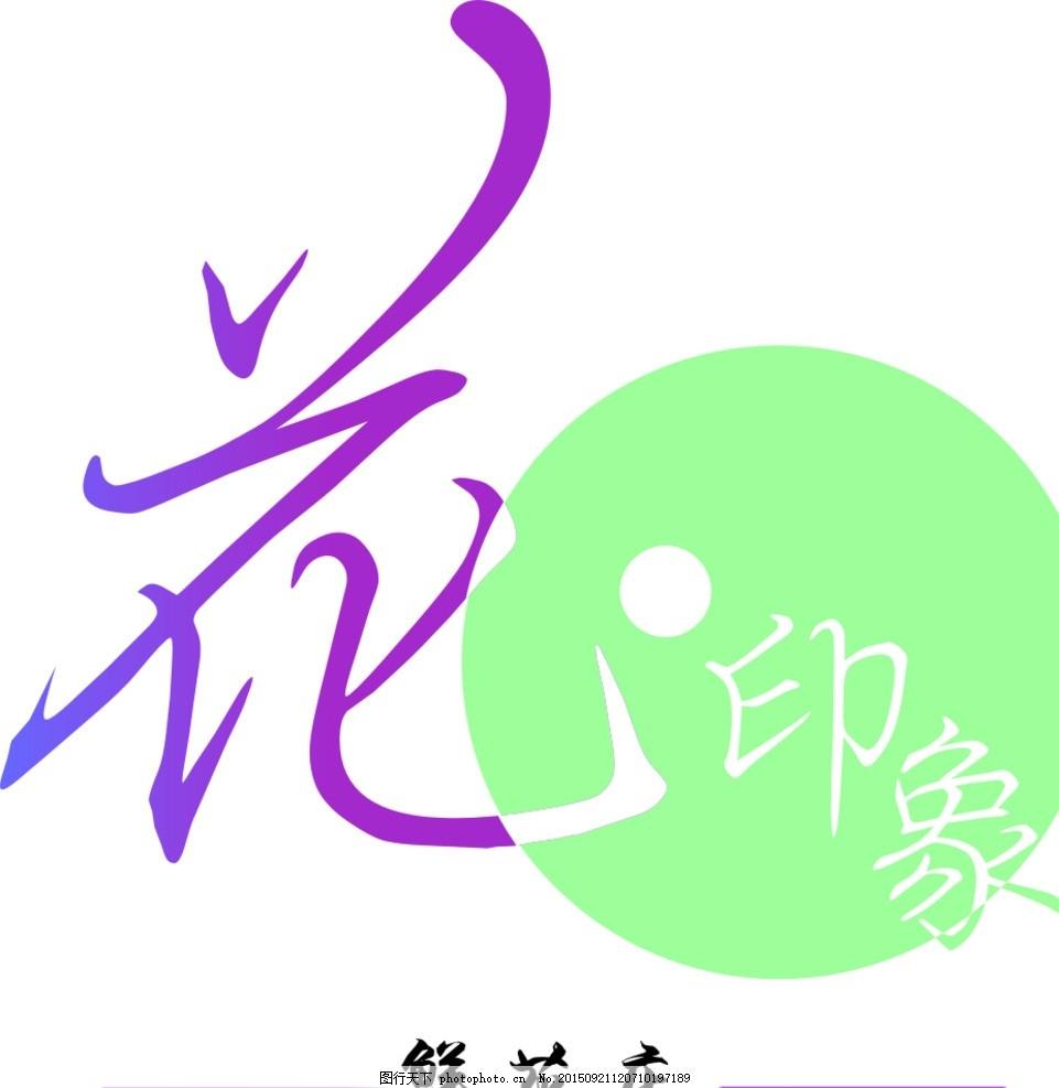鲜花店招logo图片