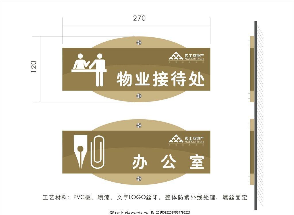 科室牌 门牌 办公室 物业接待处 高档科室牌 金色科室牌 科室牌设计图片