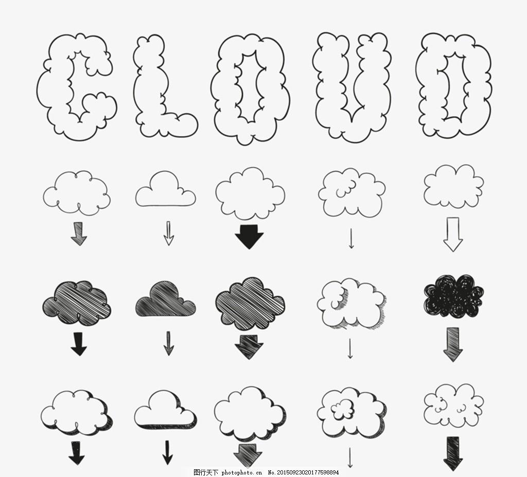 手绘云朵 设计矢量 素材下载 艺术字 箭头 云朵 手绘 阴 天气 自然