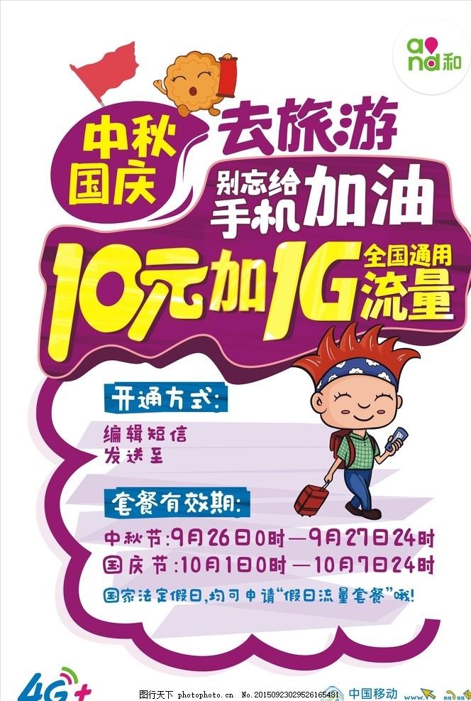 中国移动海报 海报 中秋海报 卡通人物 广告设计 源文件 设计 广告