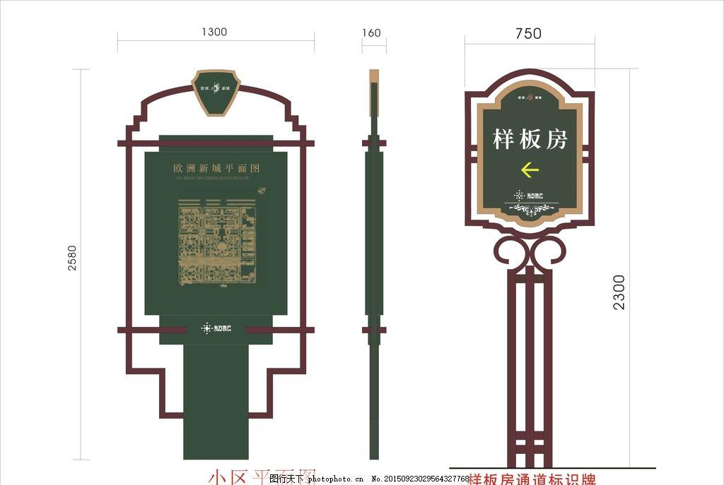 欧式风格标识 欧式标牌 指示牌 房地产标识 平面导航图 铁艺标识 欧式