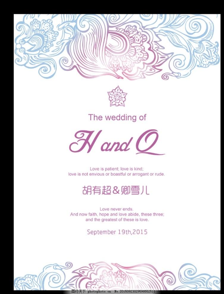 水牌模板 婚庆 婚庆广告 婚礼设计 婚礼物料 水牌广告 欧式素材 迎宾