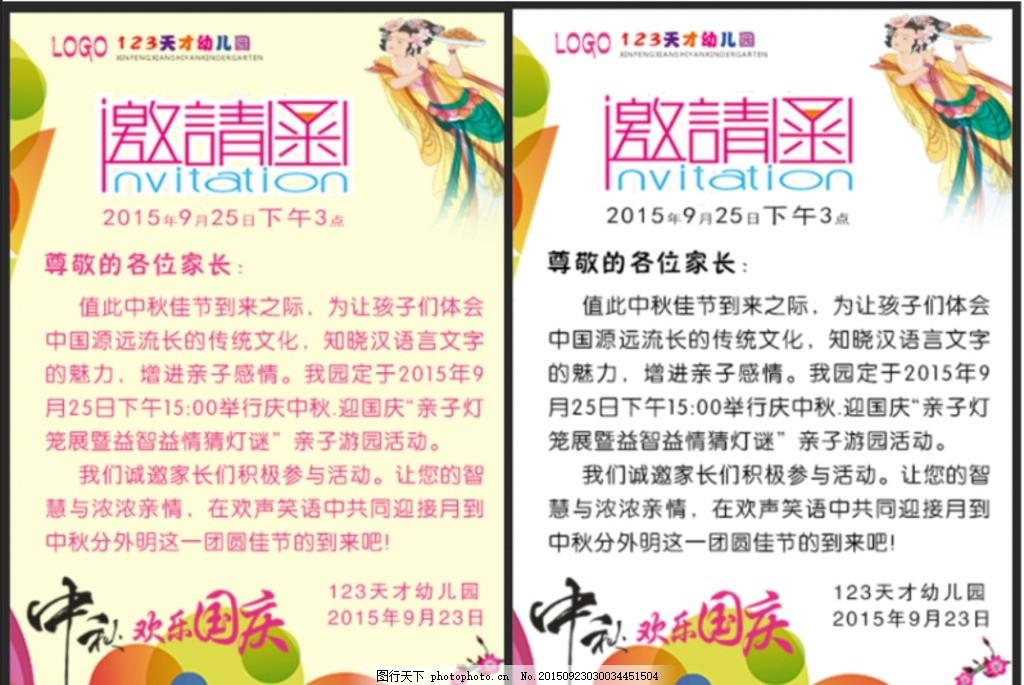 中秋国庆邀请函 邀请卡 中秋节 国庆节 幼儿园邀请卡 嫦娥图片
