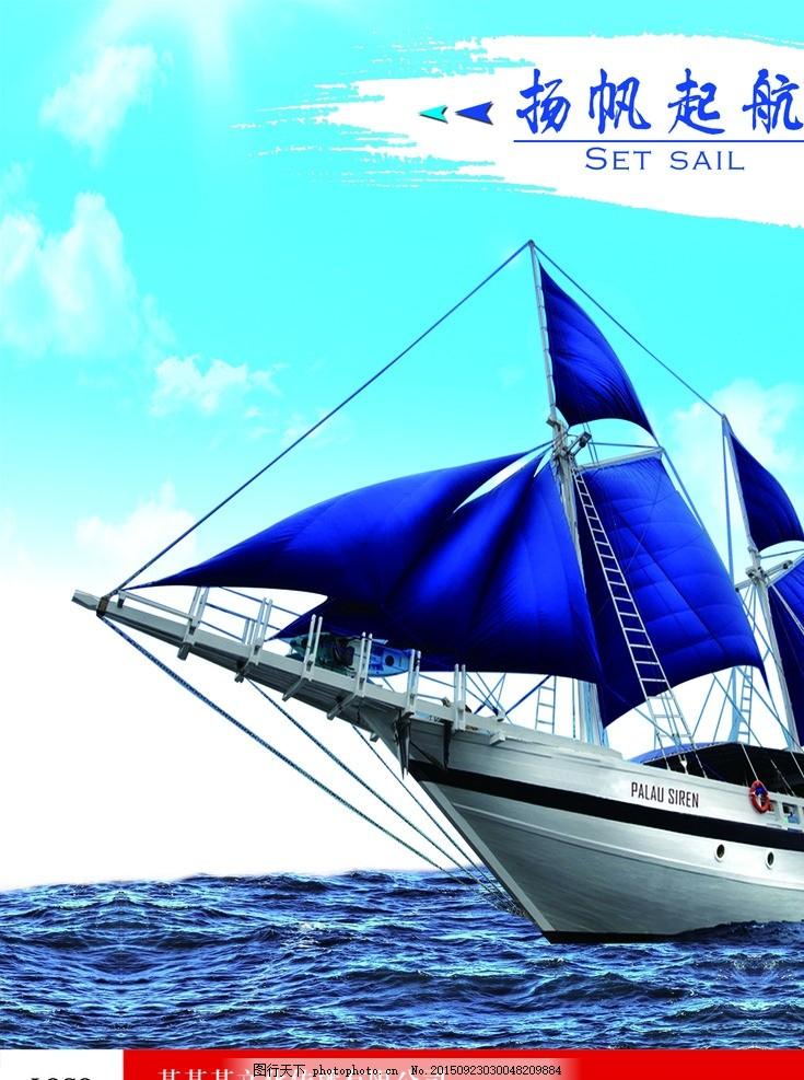 企业形象 扬帆起航 帆船 蓝天 海浪 宣传栏