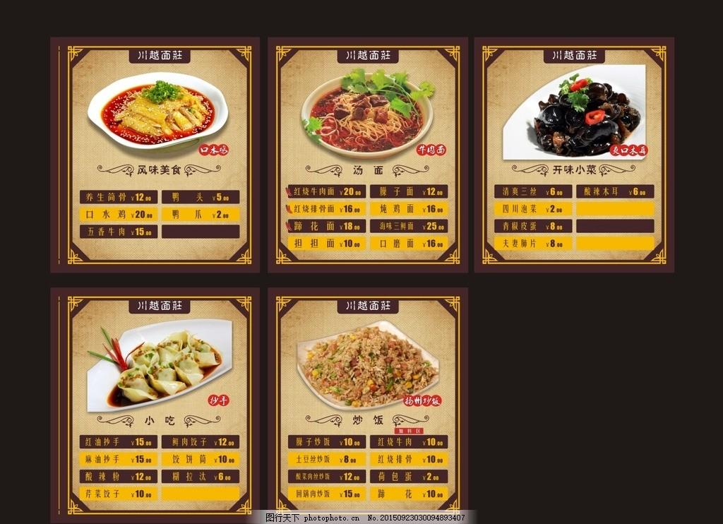 美食画册 泥塑 食材蔬菜 活页菜单 时尚菜单菜谱 健康四大基石 食堂