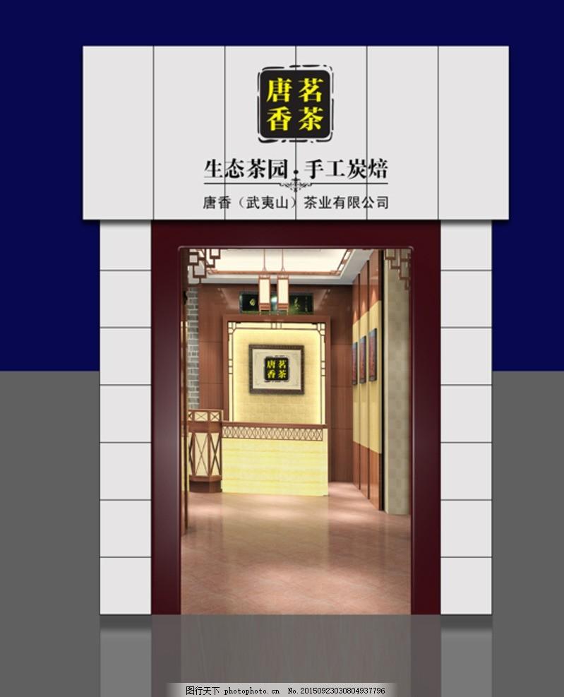 招牌效果图 茶叶店 古典装饰 装修效果图 茶叶门头 室外广告设计