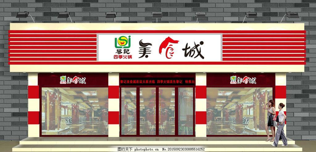招牌效果图 酒店 美食 火锅店装饰 整体门面 红色招牌 室外广告设计
