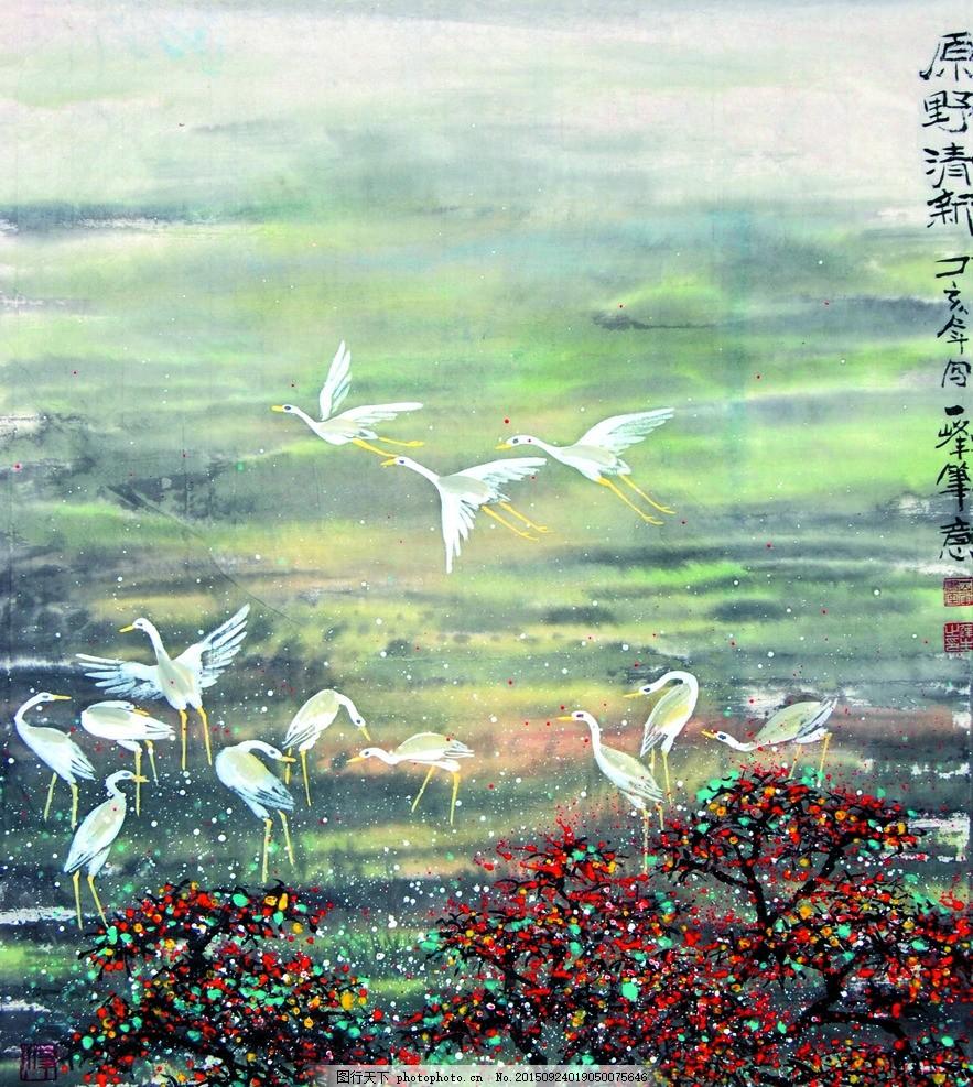 原野清新 美术 中国画 风景画 飞鸟 花木 草地 野草