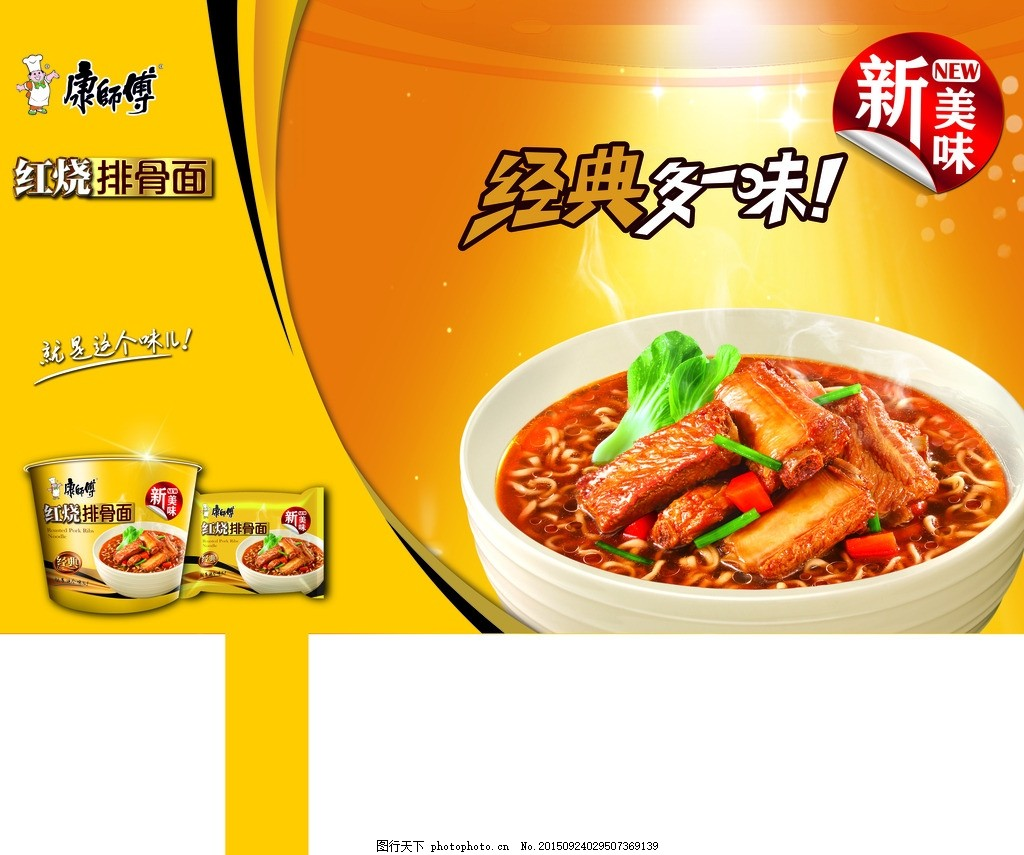 康师傅方便面 广告语 泡面 新美味 包装 餐饮图片