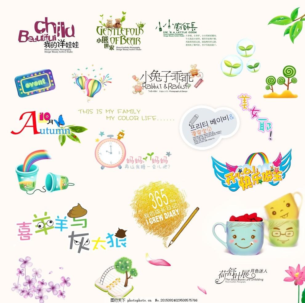 儿童美术字体 创意字体设计图片