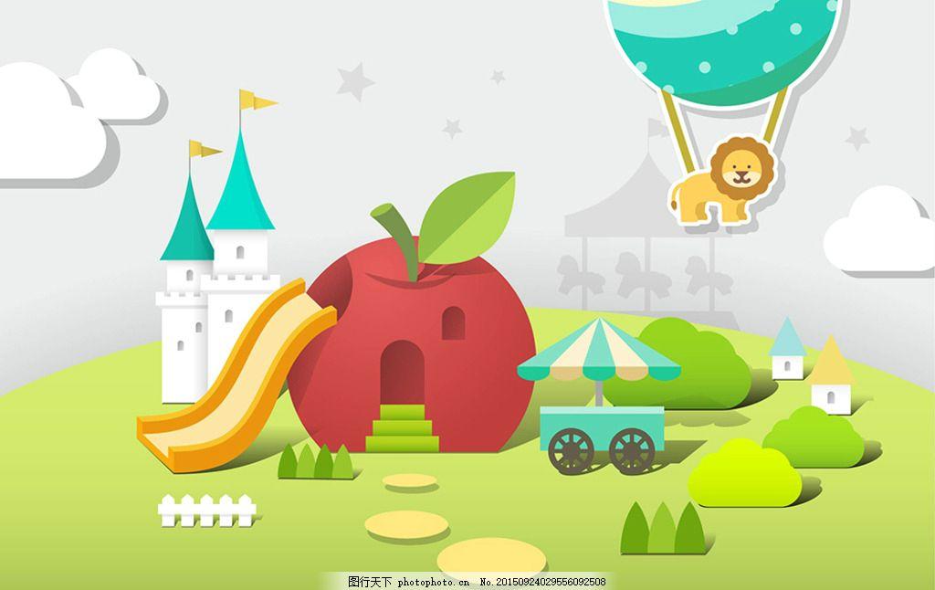 卡通乐园 手工艺品 云 动物 热气球 狮子 苹果 堡垒 工艺折纸素材