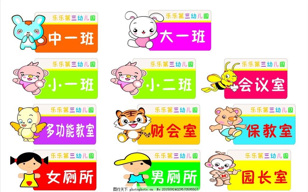 幼儿园卡通班牌 幼儿园 卡通 动物 班牌 男女 设计 广告设计 广告设计