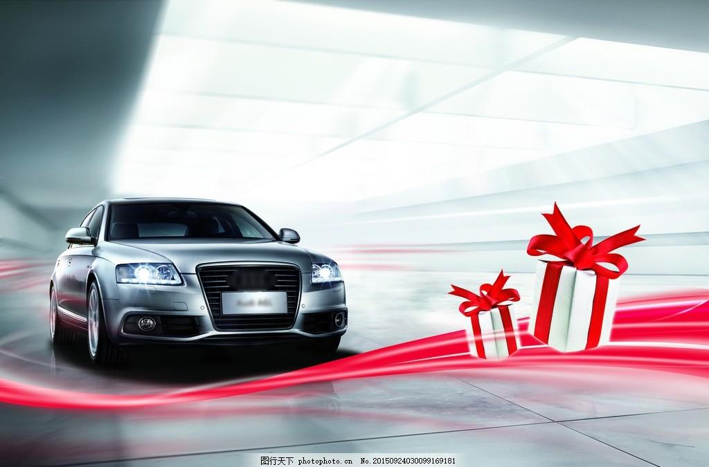 大氣的汽車背景圖 奧迪 科技 禮品 汽車廣告