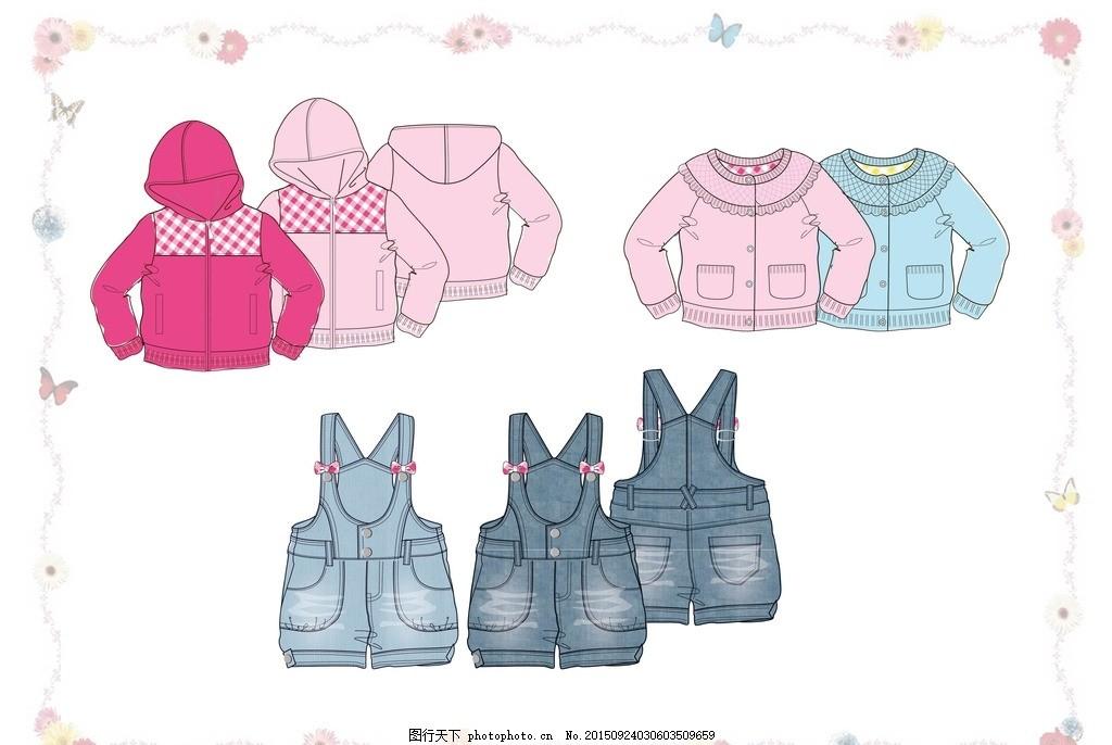 童装 童装款式 童装款式图 毛衣 毛衣外套 背带裤 外套 卫衣外套 服装