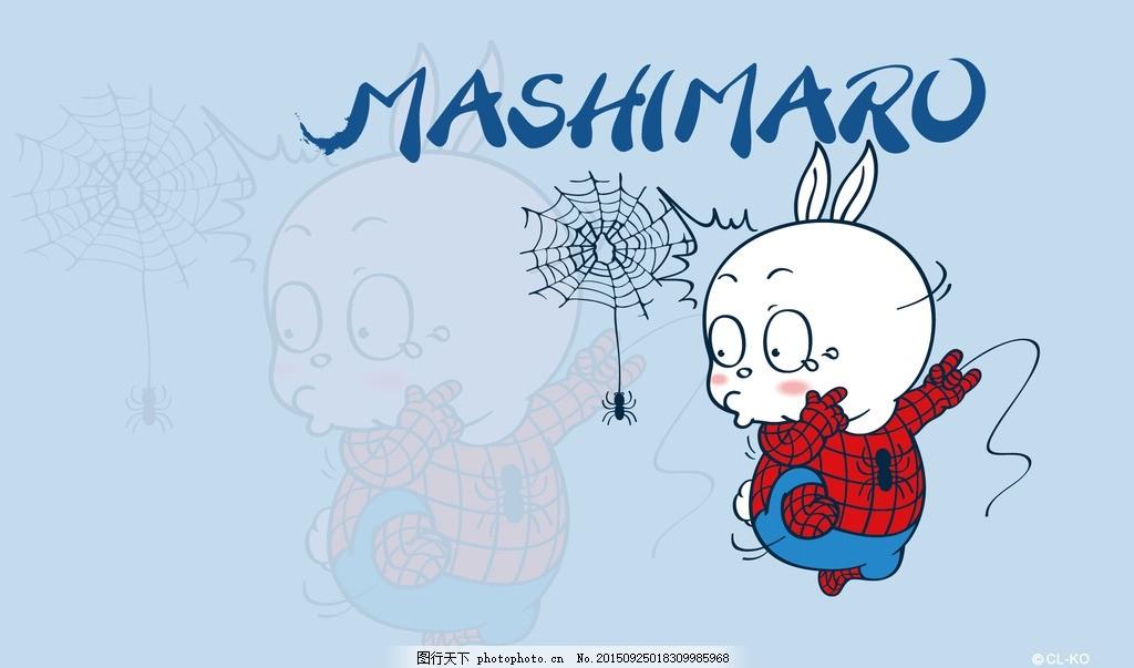 流氓兔护眼壁纸 流氓兔壁纸 卡通壁纸 卡通设计 蜘蛛侠 动漫动画