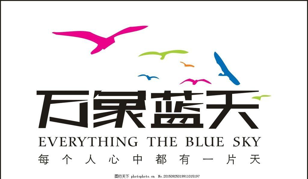 万象蓝天 鸟 logo 简约 天空 设计 标志图标 企业logo标志 cdr