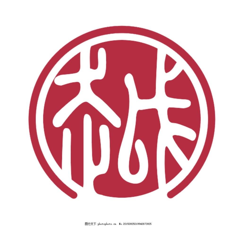 印章图标 印章 中国风 篆体字图标 图标 logo 设计 标志图标 企业logo