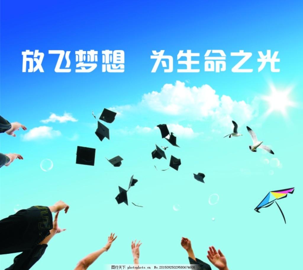 毕业季 博士 毕业季海报 博士 毕业宴 谢师宴 学生 中学生 博士帽