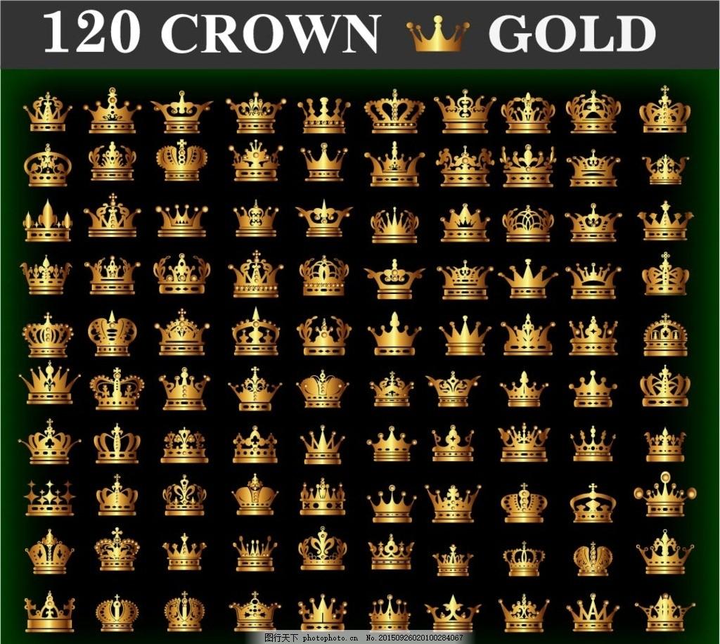 金色皇冠 皇冠图标 王冠 天平冠 金冠 卡通皇冠 皇冠徽标 皇冠徽章